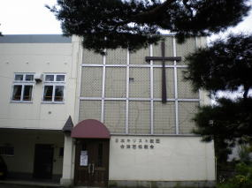 日本基督教団 会津若松教会