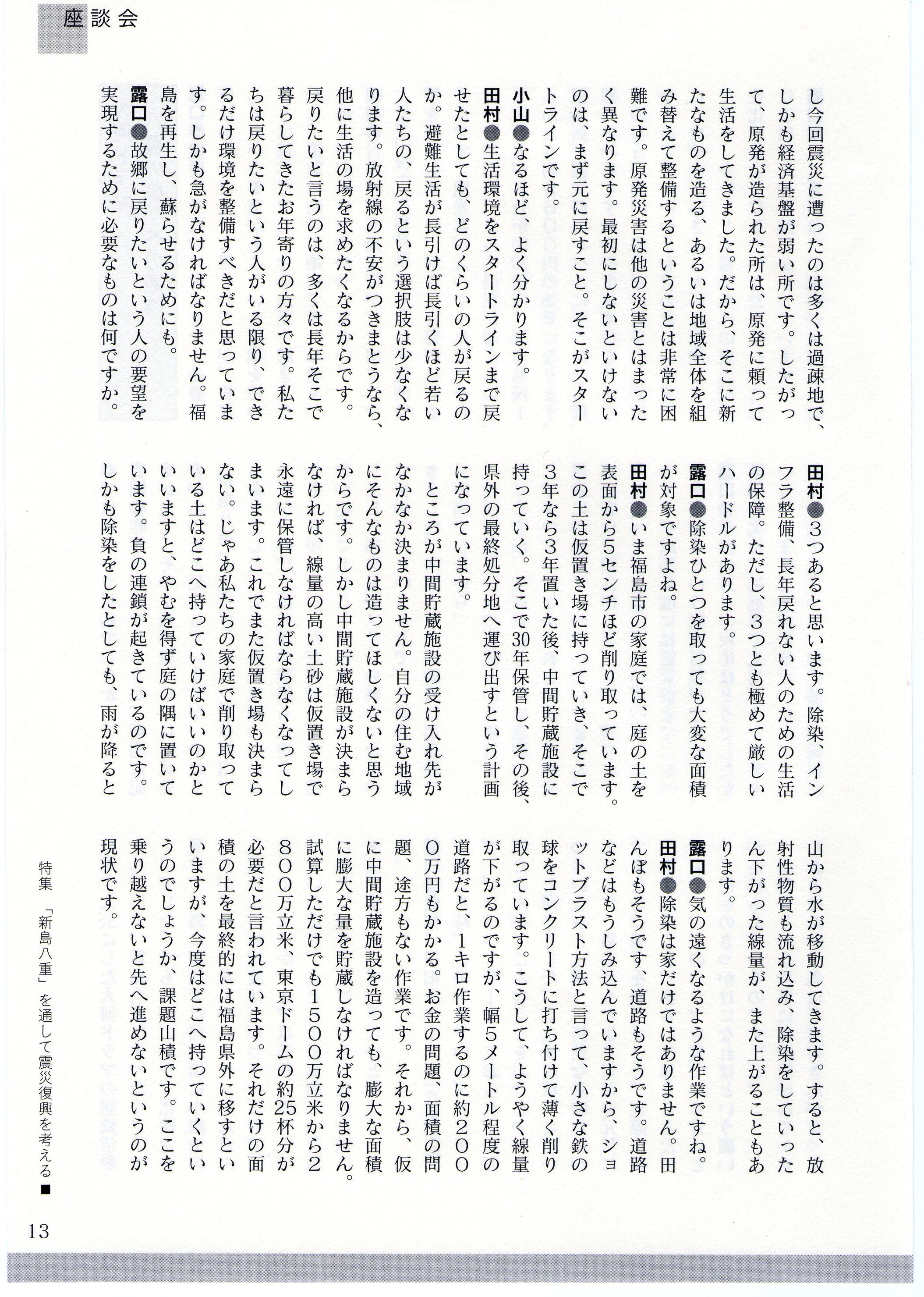 座談会「新島八重」を通して震災復興を考える 6